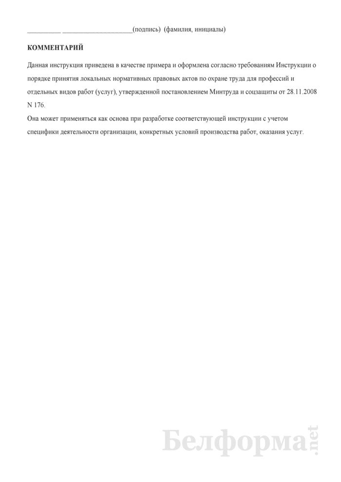 Инструкция по охране труда для продавца непродовольственных товаров. Страница 9