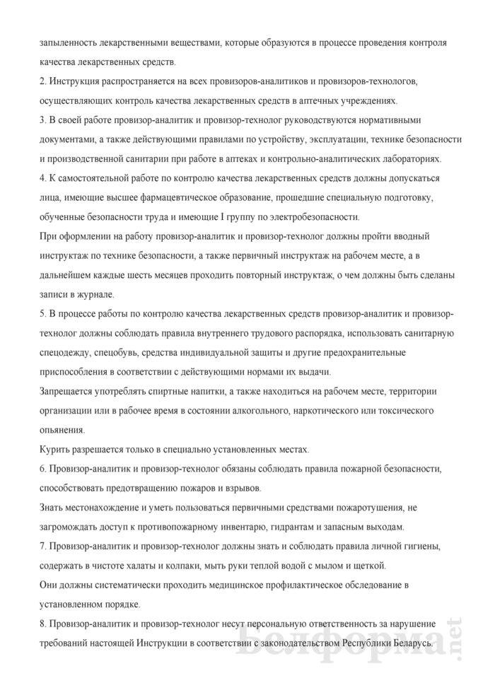 Инструкция по охране труда для провизора-аналитика и провизора-технолога, осуществляющих контроль качества лекарственных средств. Страница 2