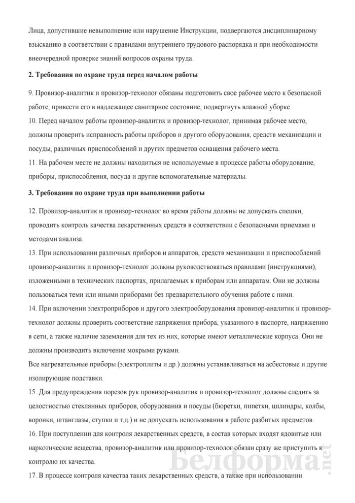 Инструкция по охране труда для провизора-аналитика и провизора-технолога, осуществляющих контроль качества лекарственных средств. Страница 3