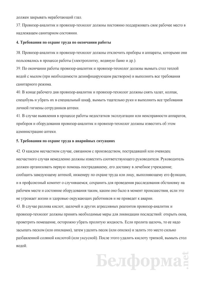 Инструкция по охране труда для провизора-аналитика и провизора-технолога, осуществляющих контроль качества лекарственных средств. Страница 6