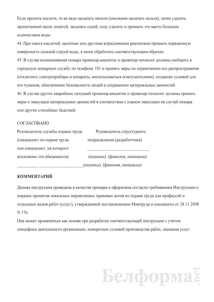 Инструкция по охране труда для провизора-аналитика и провизора-технолога, осуществляющих контроль качества лекарственных средств. Страница 7