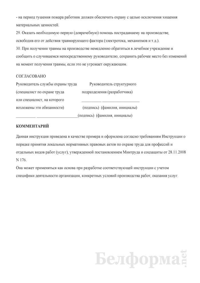 Инструкция по охране труда для провизора-технолога. Страница 5