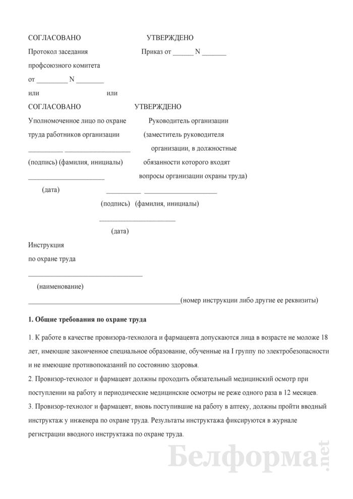Инструкция по охране труда для провизора-технолога и фармацевта, осуществляющих приготовление лекарственных средств. Страница 1