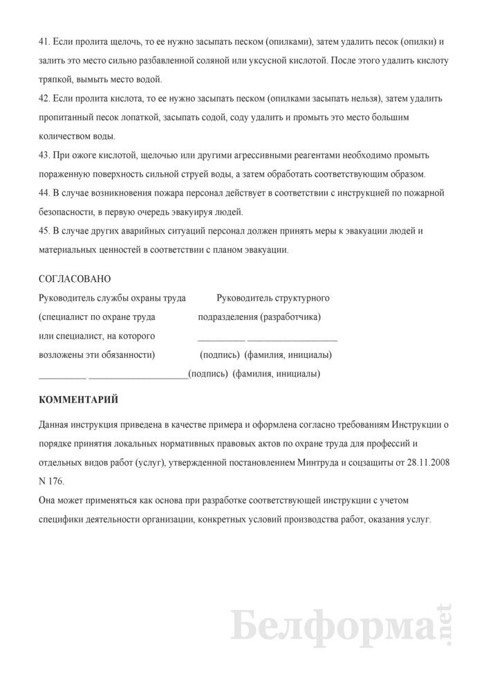 Инструкция по охране труда для провизора-технолога и фармацевта, осуществляющих приготовление лекарственных средств. Страница 6