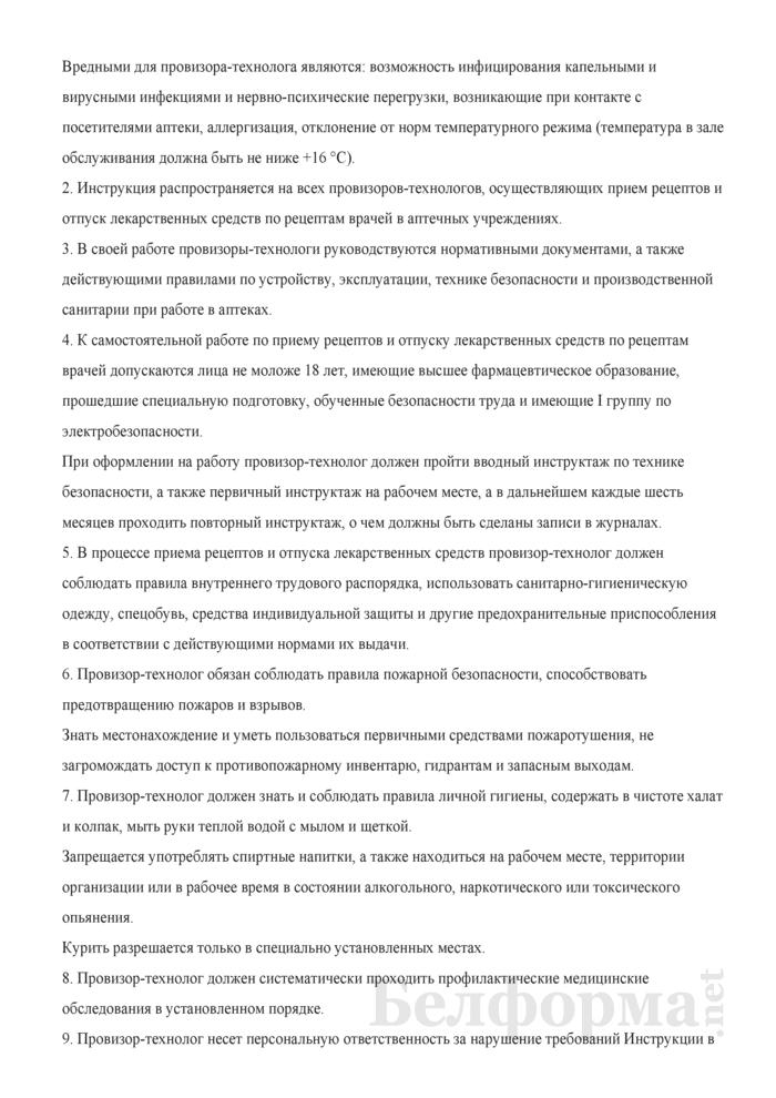 Инструкция по охране труда для провизора-технолога, осуществляющего прием рецептов и отпуск лекарственных средств по рецептам врачей. Страница 2