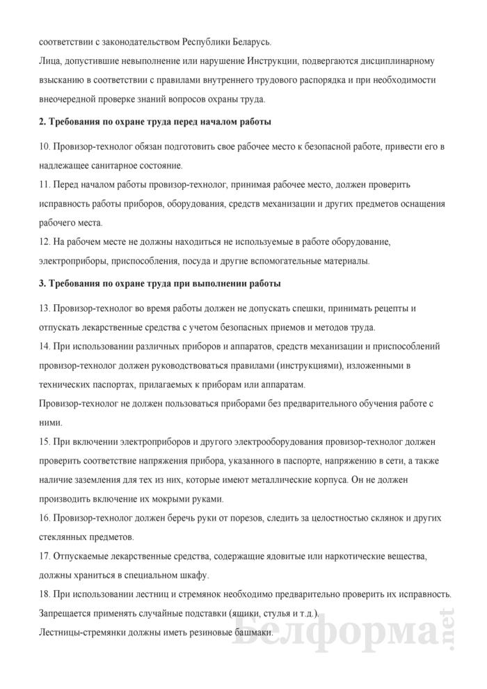 Инструкция по охране труда для провизора-технолога, осуществляющего прием рецептов и отпуск лекарственных средств по рецептам врачей. Страница 3