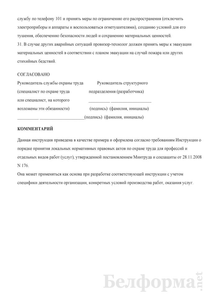 Инструкция по охране труда для провизора-технолога, осуществляющего прием рецептов и отпуск лекарственных средств по рецептам врачей. Страница 5