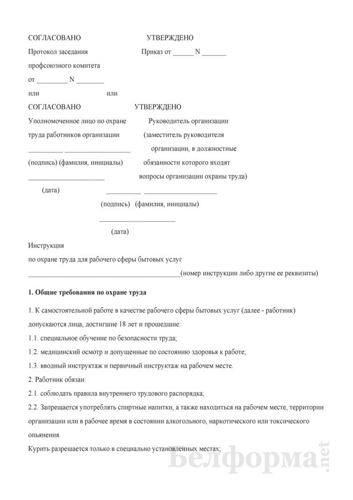 Инструкция по охране труда для рабочего сферы бытовых услуг. Страница 1