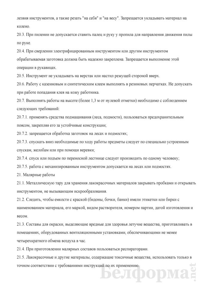 Инструкция по охране труда для рабочего сферы бытовых услуг. Страница 7