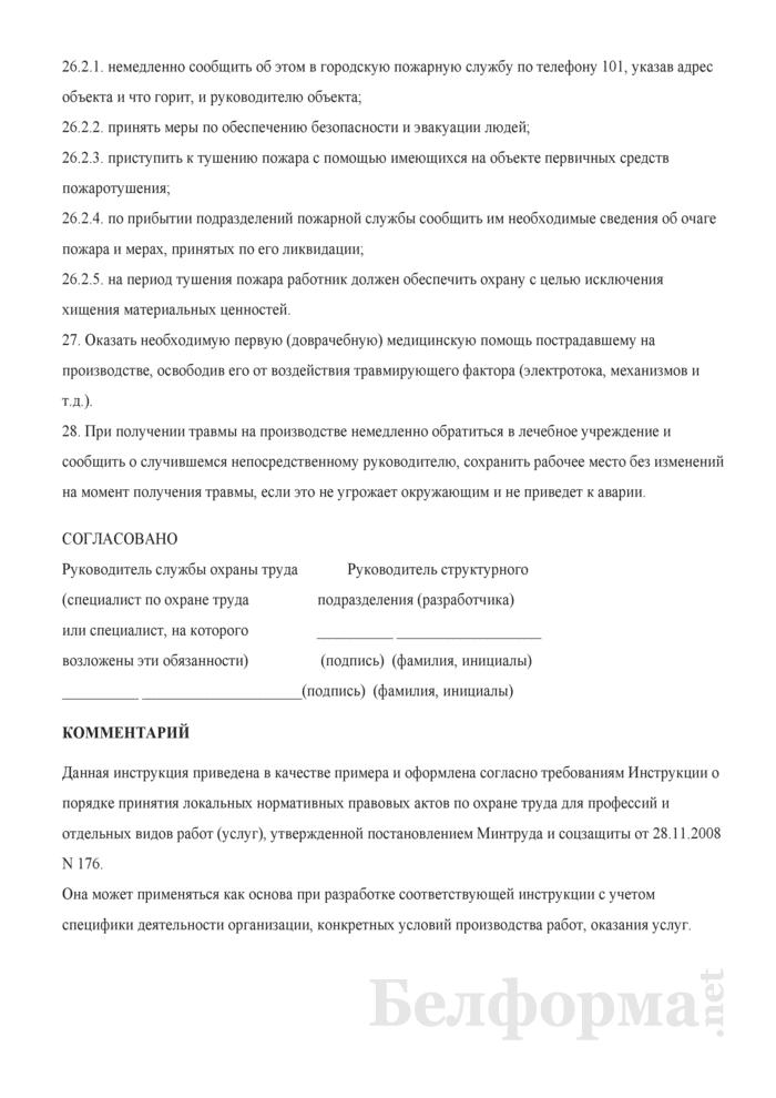 Инструкция по охране труда для рабочего сферы бытовых услуг. Страница 9