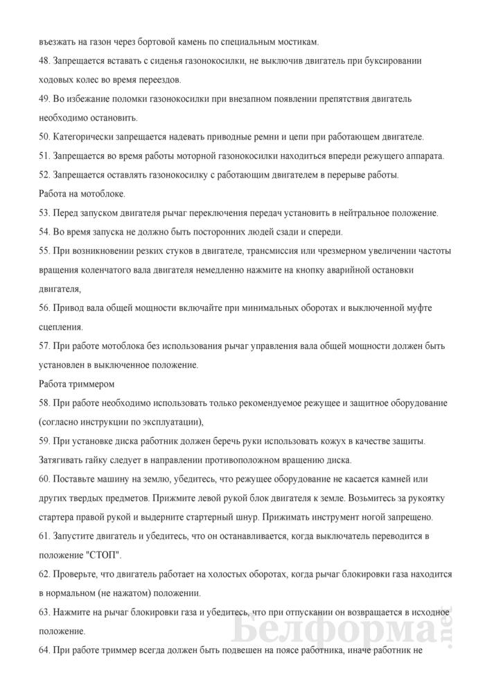 Инструкция по охране труда для рабочего зеленого строительства. Страница 8