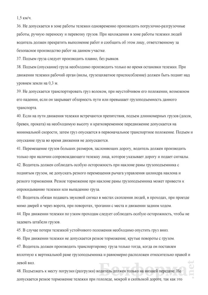 Инструкция по охране труда для рабочих, водителя электро - и автотележки. Страница 11
