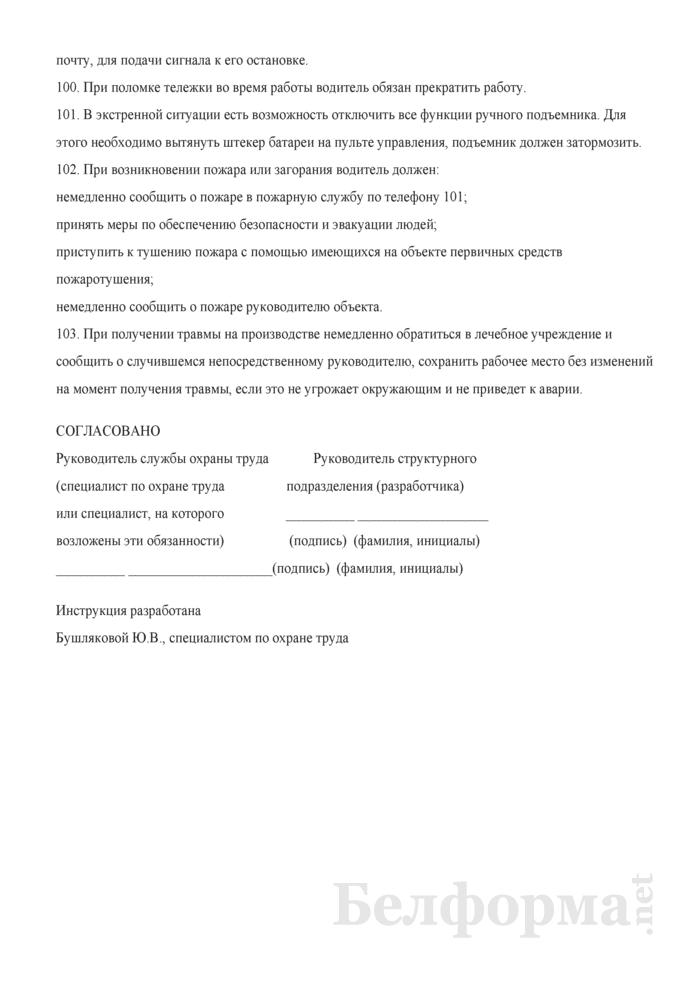 Инструкция по охране труда для рабочих, водителя электро - и автотележки. Страница 17
