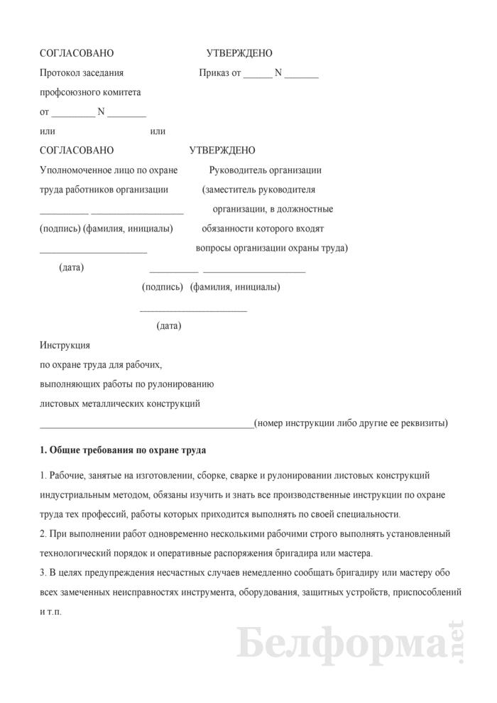 Инструкция по охране труда для рабочих, выполняющих работы по рулонированию листовых металлических конструкций. Страница 1