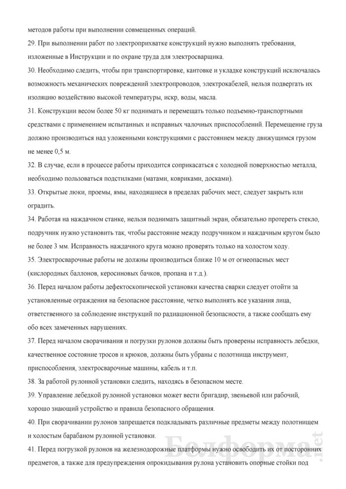 Инструкция по охране труда для рабочих, выполняющих работы по рулонированию листовых металлических конструкций. Страница 5