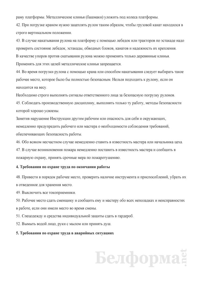Инструкция по охране труда для рабочих, выполняющих работы по рулонированию листовых металлических конструкций. Страница 6