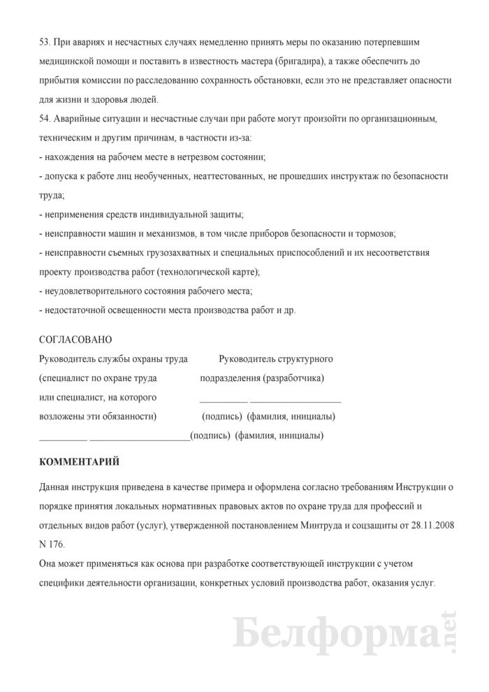 Инструкция по охране труда для рабочих, выполняющих работы по рулонированию листовых металлических конструкций. Страница 7