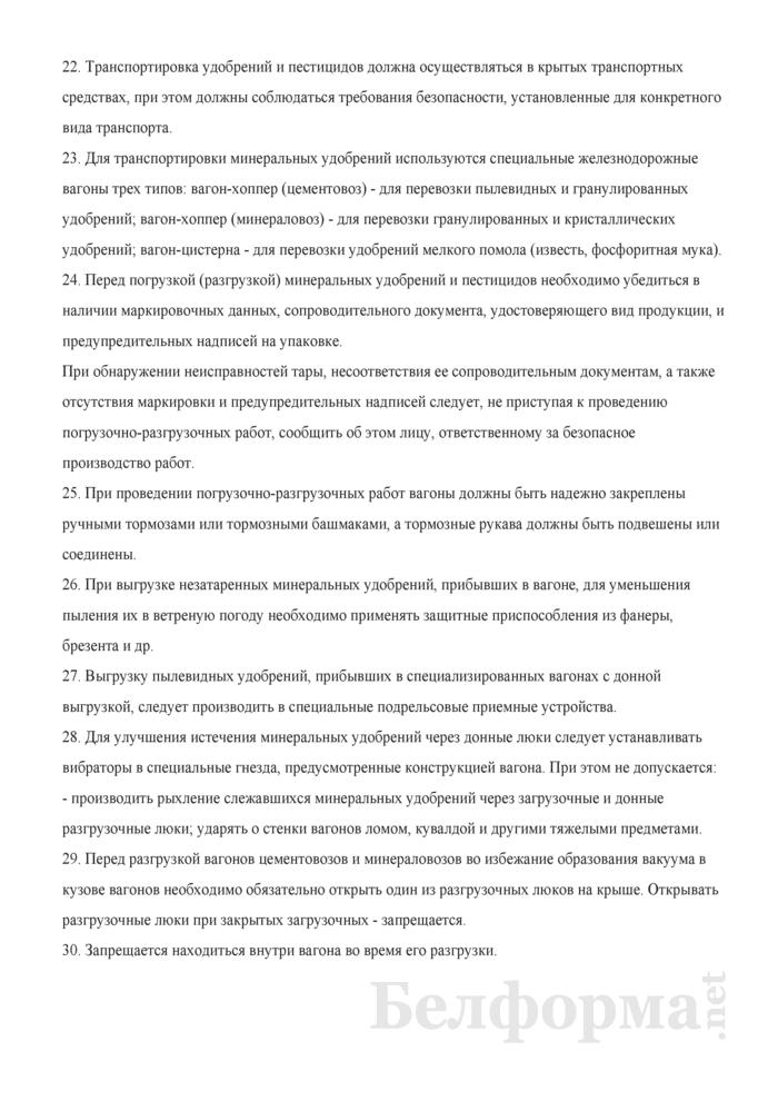 Инструкция по охране труда для рабочих, выполняющих работы с минеральными удобрениями и пестицидами (для работников, занятых в проведении погрузочно-разгрузочных работ и размещении грузов). Страница 4