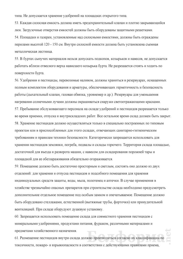Инструкция по охране труда для рабочих, выполняющих работы с минеральными удобрениями и пестицидами (для работников, занятых в проведении погрузочно-разгрузочных работ и размещении грузов). Страница 7