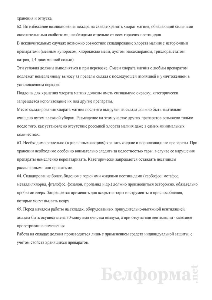 Инструкция по охране труда для рабочих, выполняющих работы с минеральными удобрениями и пестицидами (для работников, занятых в проведении погрузочно-разгрузочных работ и размещении грузов). Страница 8