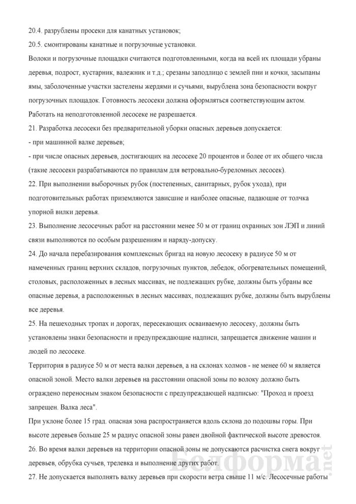 Инструкция по охране труда для рабочих, занятых на лесосечных работах. Страница 5