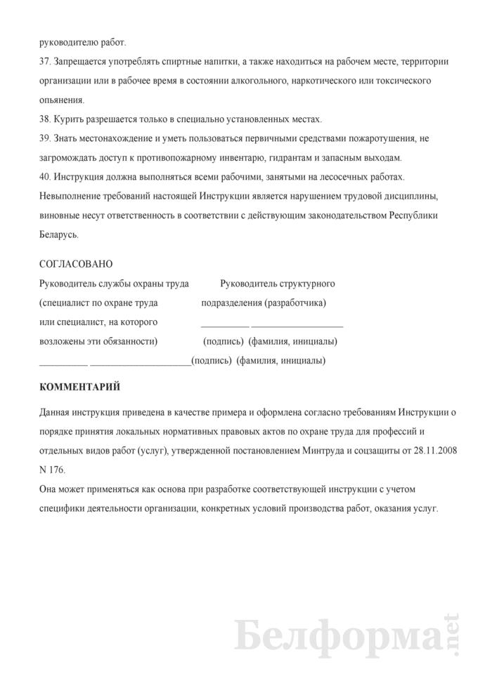 Инструкция по охране труда для рабочих, занятых на лесосечных работах. Страница 7