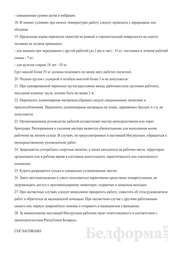 Инструкция по охране труда для рабочих, занятых на лесоскладских работах. Страница 4