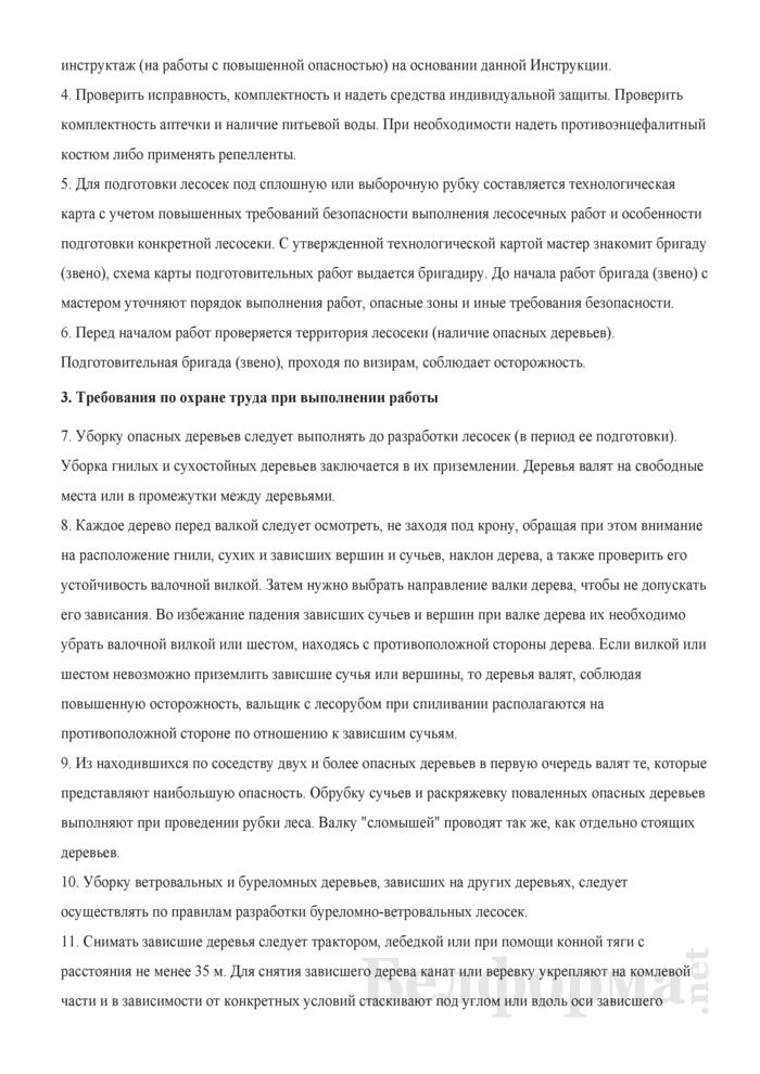 Инструкция по охране труда для рабочих, занятых на подготовке лесосек в рубку. Страница 2