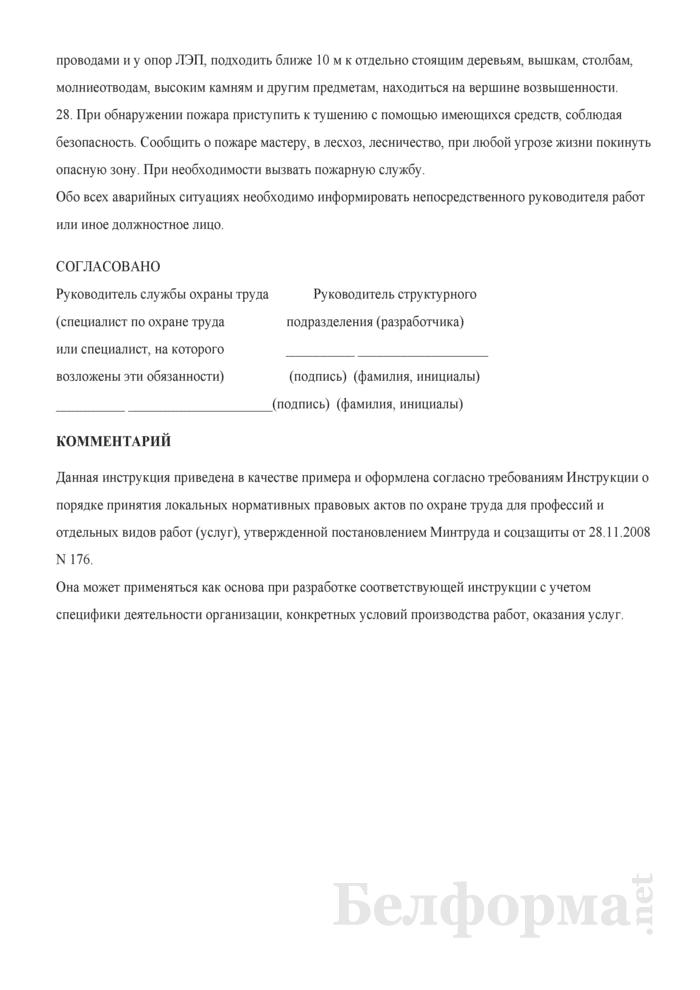 Инструкция по охране труда для рабочих, занятых на подготовке лесосек в рубку. Страница 5