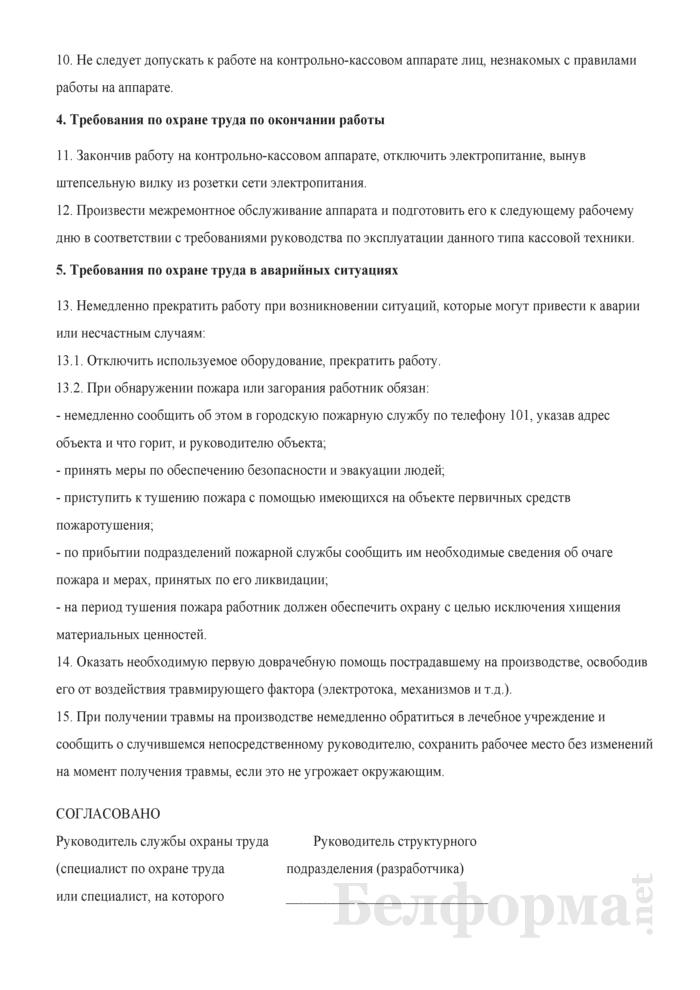 Инструкция по охране труда для работающего с контрольно-кассовым аппаратом. Страница 3