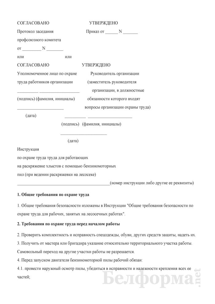 Инструкция по охране труда для работающих на раскряжевке хлыстов с помощью бензиномоторных пил (при ведении раскряжевки на лесосеке). Страница 1