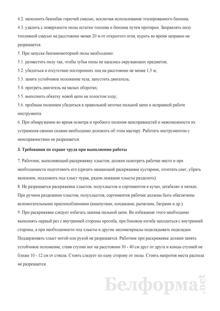 Инструкция по охране труда для работающих на раскряжевке хлыстов с помощью бензиномоторных пил (при ведении раскряжевки на лесосеке). Страница 2