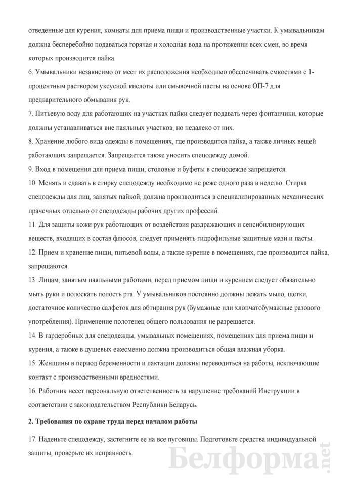 Инструкция по охране труда для работающих, связанных с пайкой свинцовосодержащими сплавами. Страница 3