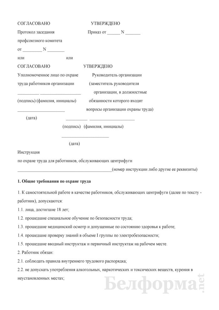 Инструкция по охране труда для работников, обслуживающих центрифуги. Страница 1