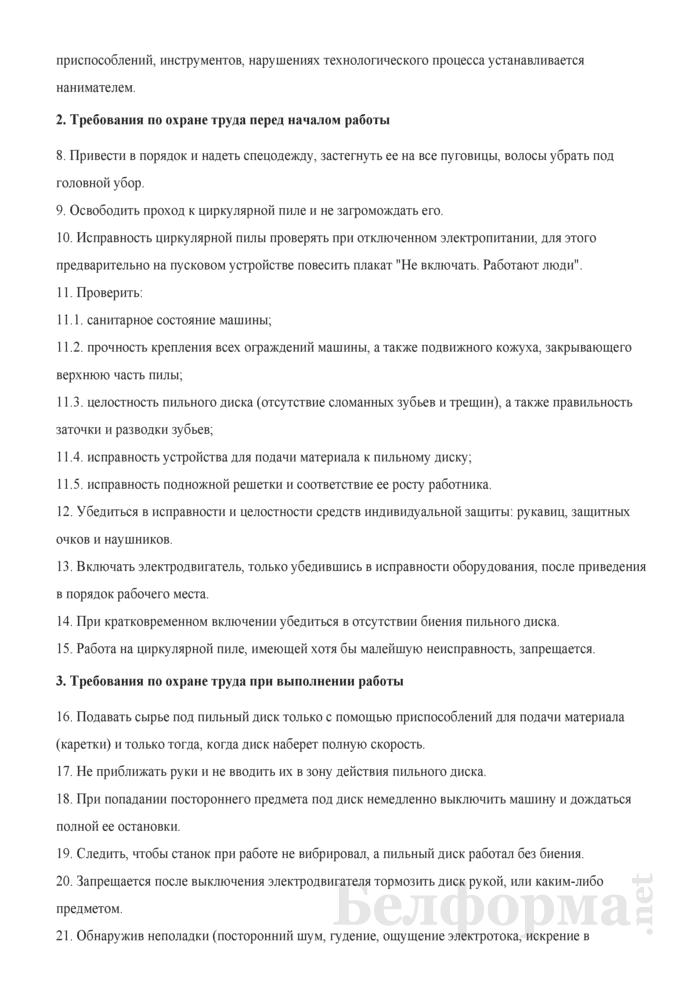Инструкция по охране труда для работников, обслуживающих циркулярную пилу. Страница 3