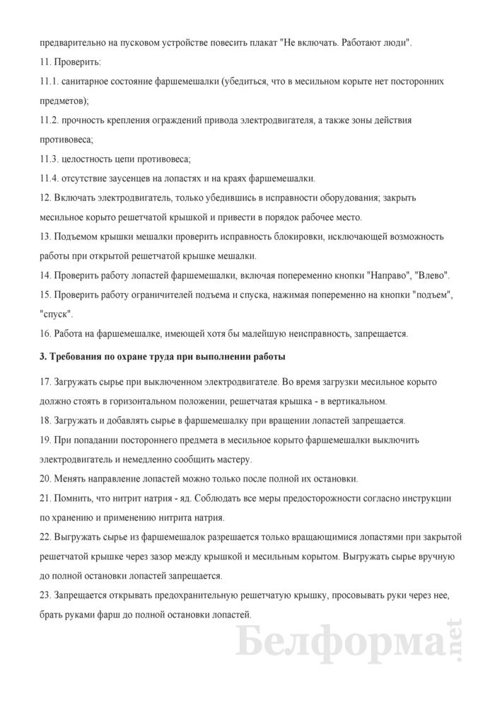 Инструкция по охране труда для работников, обслуживающих фаршемешалки. Страница 3