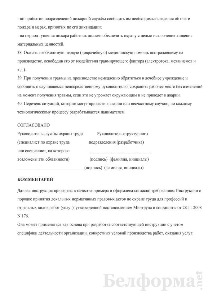 Инструкция по охране труда для работников, обслуживающих фаршемешалки. Страница 5