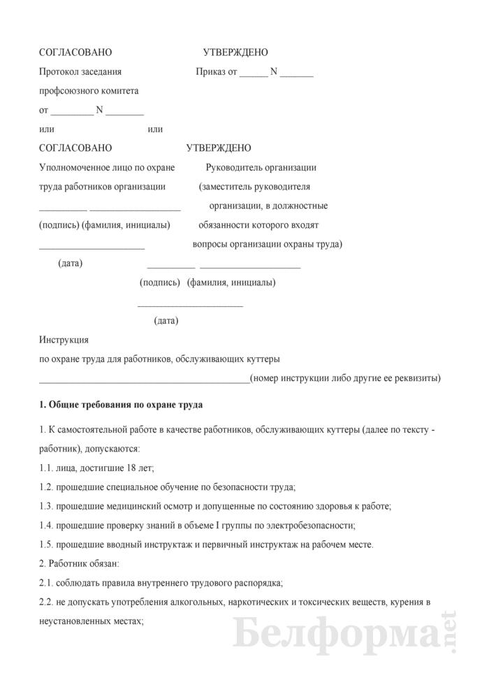 Инструкция по охране труда для работников, обслуживающих куттеры. Страница 1