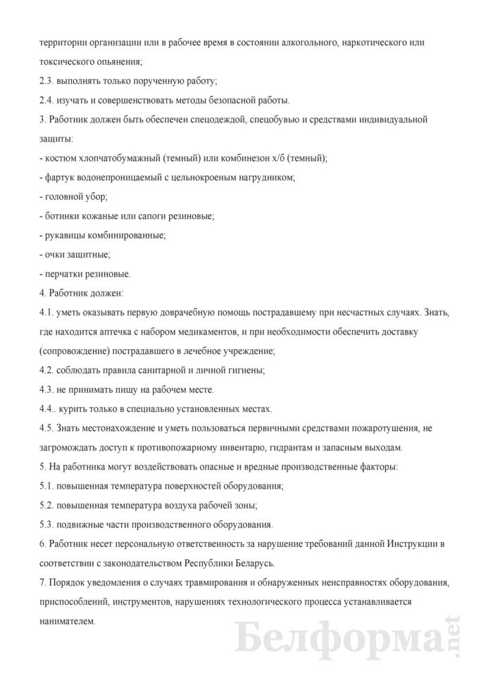 Инструкция по охране труда для работников, обслуживающих оборудование по производству мясных консервов. Страница 2