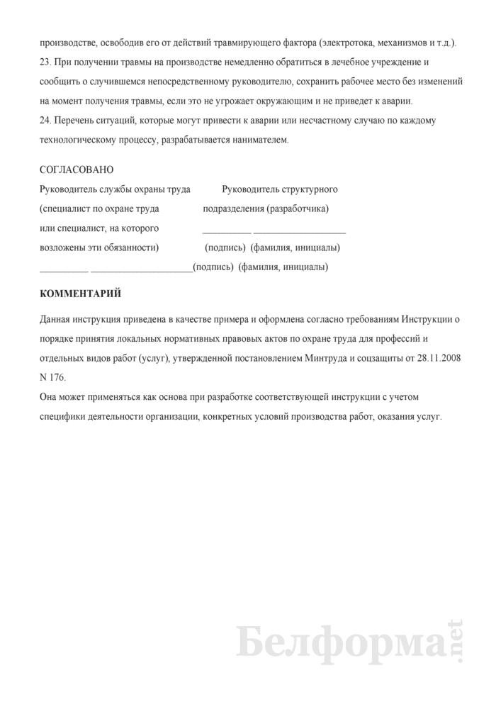 Инструкция по охране труда для работников, обслуживающих оборудование по производству мясных консервов. Страница 6