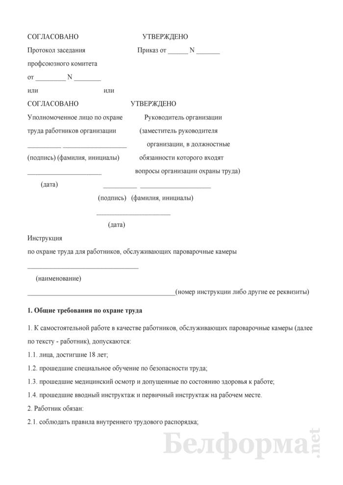 Инструкция по охране труда для работников, обслуживающих пароварочные камеры. Страница 1