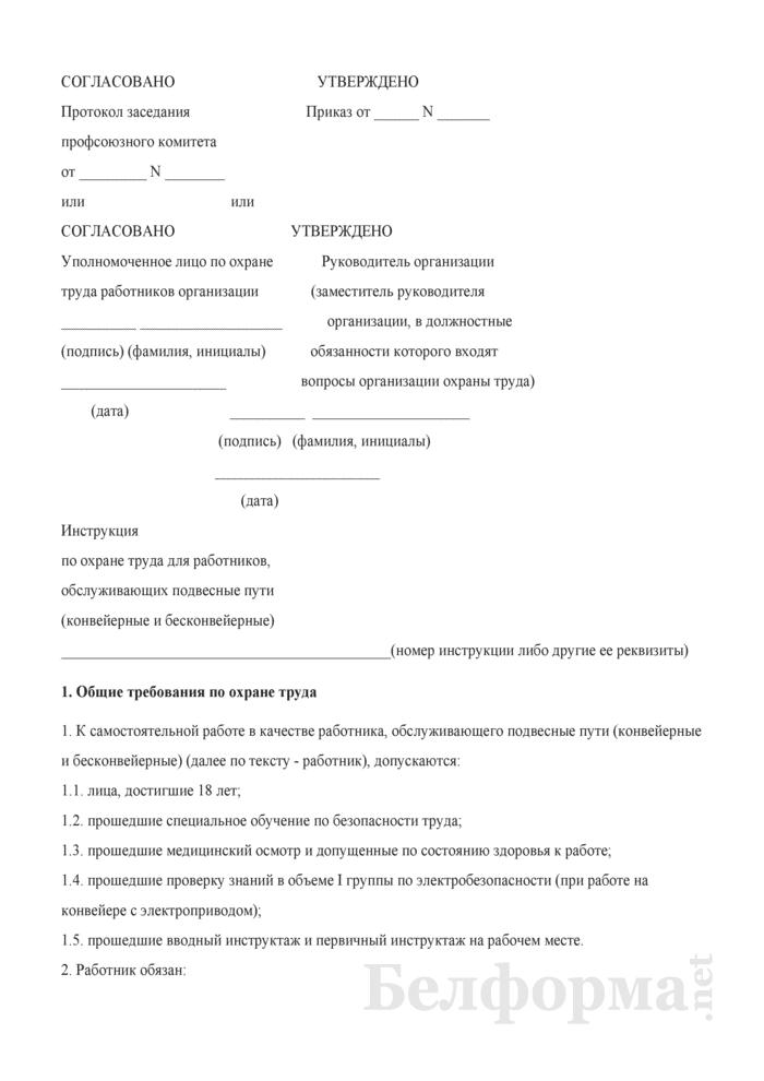 Инструкция по охране труда для работников, обслуживающих подвесные пути (конвейерные и бесконвейерные). Страница 1