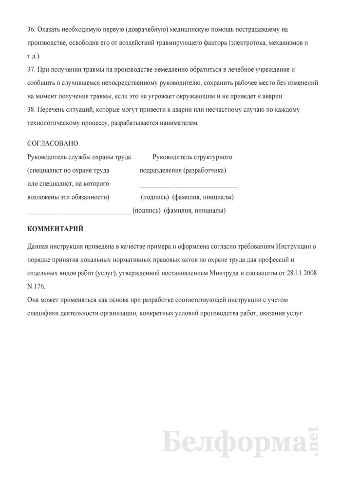 Инструкция по охране труда для работников, обслуживающих шнековый аппарат для тузлукования шкур. Страница 5