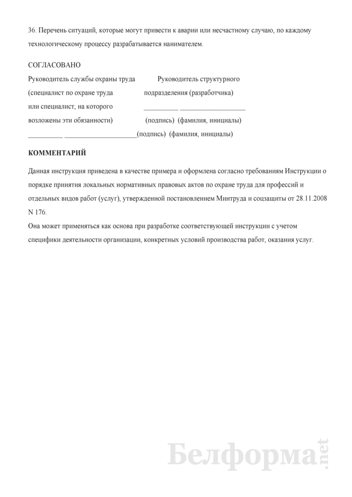 Инструкция по охране труда для работников, обслуживающих шпигорезку. Страница 5