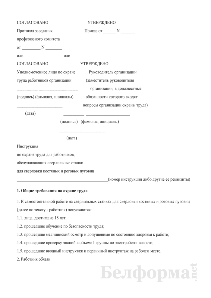 Инструкция по охране труда для работников, обслуживающих сверлильные станки для сверловки костяных и роговых пуговиц. Страница 1