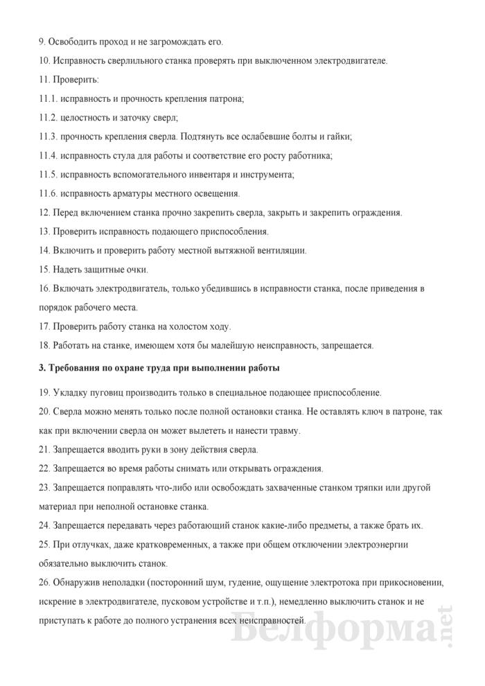 Инструкция по охране труда для работников, обслуживающих сверлильные станки для сверловки костяных и роговых пуговиц. Страница 3