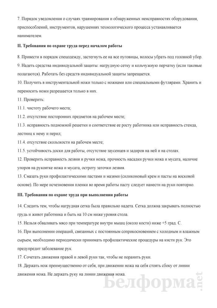 Инструкция по охране труда для работников, осуществляющих различные операции вручную ножом. Страница 3