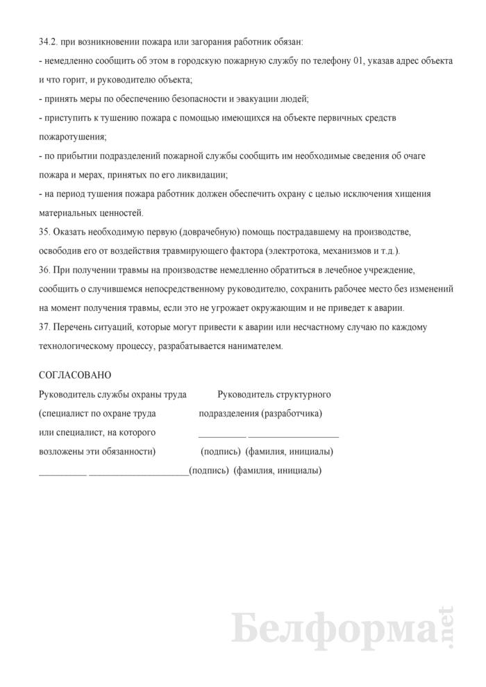 Инструкция по охране труда для работников, осуществляющих различные операции вручную ножом. Страница 5