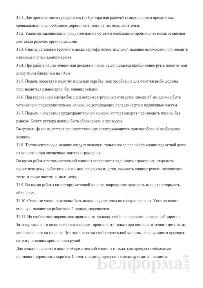 Инструкция по охране труда для работников пищеблока. Страница 5