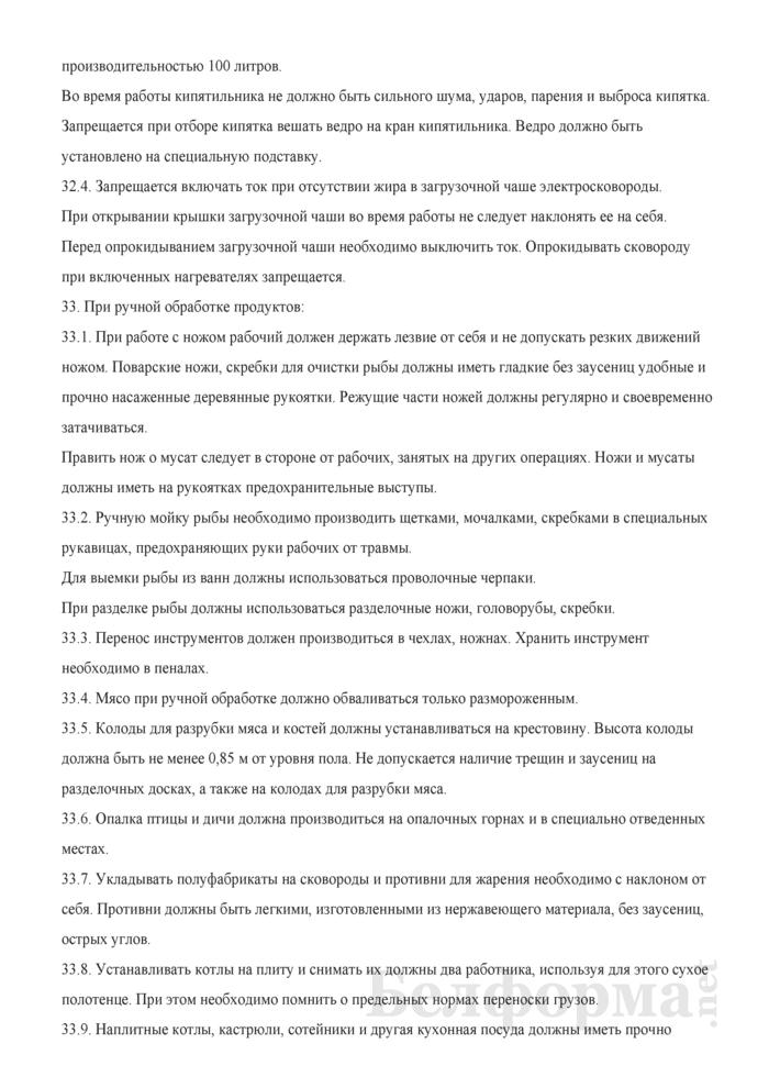 Инструкция по охране труда для работников пищеблока. Страница 7